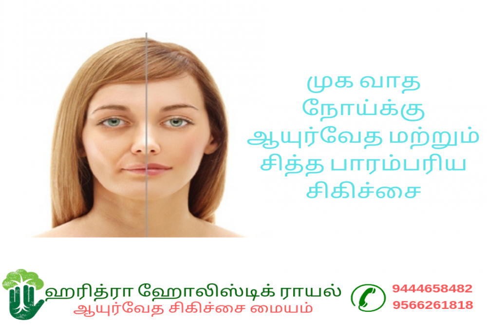 facial palsy treatment